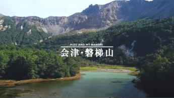 学べる磐梯山サポーターズ編
