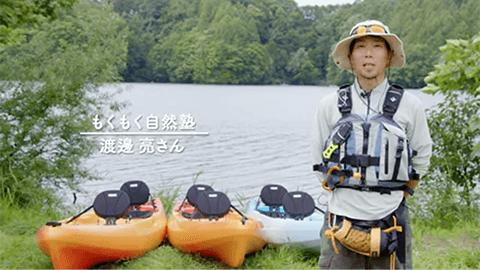 旅育(タビイク)カヌー体験編